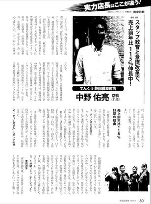 飲食店経営2019年9月号に弊社の中野佑亮を掲載いただきました。