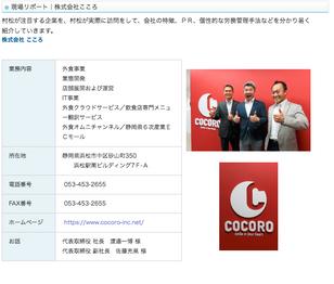 【社会保険労務士法人 村松事務所様に弊社をご紹介いただきました】