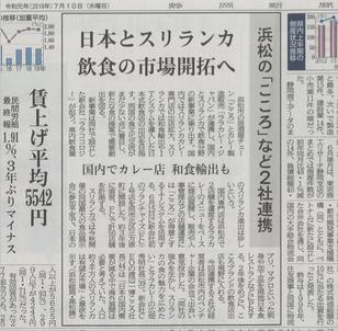 【日本とスリランカ飲食の市場開拓へ】静岡新聞にご掲載いただきました。