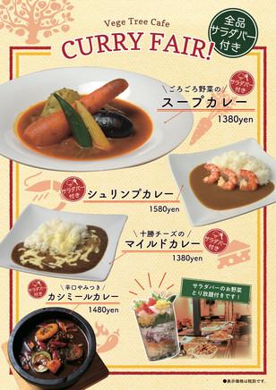 【Vegetreecafe 夏のカレーフェア!】