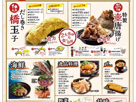 てんくうで食べ放題!!藤枝駅南店限定!