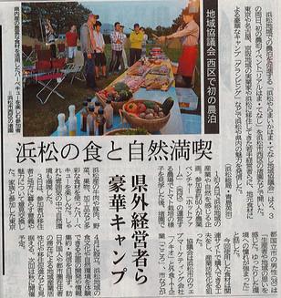 平成30年6月4日 静岡新聞に掲載していただきました