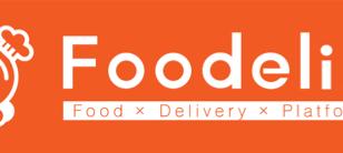 食のデリバリープラットフォーム 『Foodelix』が浜松市の公募に採択されました。