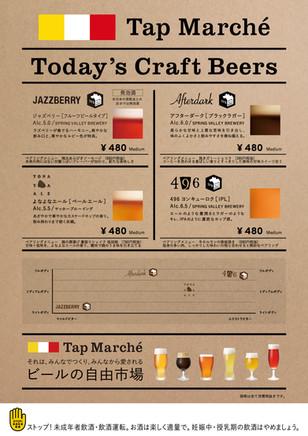 【一部店舗にてクラフトビール登場!】