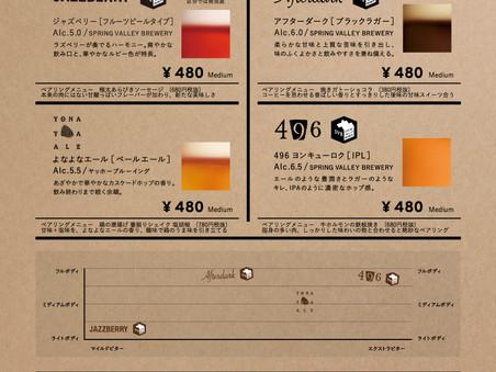【一部店舗にて夏季限定クラフトビール登場!】