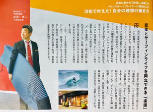 2018年度【Zuuutto!hamamatsu vol.3】に掲載して頂きました。
