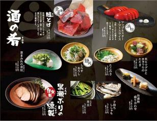 【魚天第一通り店新グランドメニュー!】