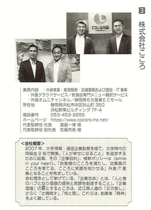 弊社代表渡邉を書籍「小さくても強い会社の社長になる!」にご掲載いただきました。