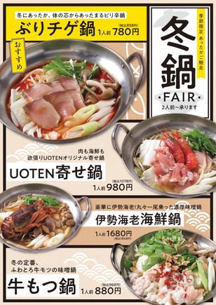 てんぷらとぶり UOTEN「冬鍋フェア」開催!