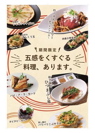 【てんくう料理コンテスト】9月1日からてんくう全店で実施!