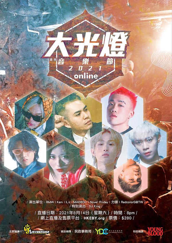 大光燈青年音樂節 2021 online