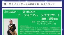 イオンモール神戸南クリスマスコンサート
