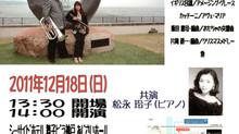 アートベンチャー事業 坂岡裕志&曽我香織 ユーフォニアム・デュオ・コンサート