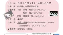 舞子公園旧武藤山治邸サロンコンサート