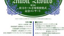 第3回松方ホール音楽賞 授賞