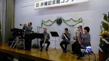 ブラス・フェイヴァリッツ 井植記念館コンサートに出演
