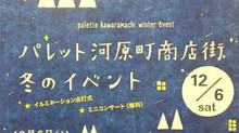 京都河原町商店街クリスマスイルミネーション点灯式&ミニコンサート