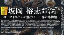 坂岡裕志ユーフォニアムリサイタル     ユーフォニアムの魅力Ⅹ ~音の博物館~