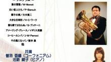 垂水区音楽協会主催 月曜ロビーコンサート 坂岡裕志ユーフォニアムミニコンサート ~ユーフォニアムの魅力Vol.Ⅱ~