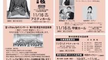 第38回アミティ友の会サロンコンサート 晩秋のコンサート
