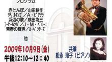 第154回 VIEW21コンサート 坂岡裕志 ユーフォニアムミニコンサート ~ユーフォニアムの魅力Vol.Ⅲ~