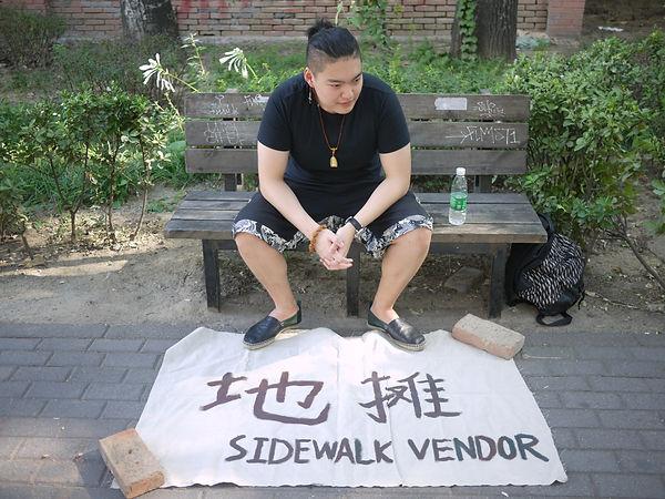 Sidewalk Vendor 地摊儿 (2016)
