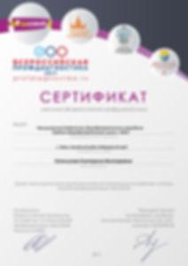 profdiagnostika-certificate.jpg