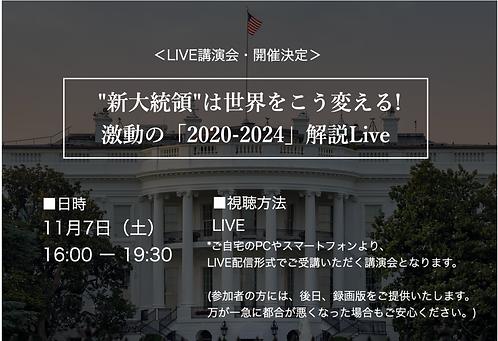 """""""新大統領""""は世界をこう変える! 激動の「2020-2024」"""