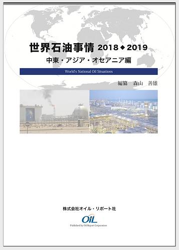 『世界石油事情2018◆2019』中東・アジア・オセアニア編 予約受付価格