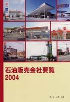 石油販売会社要覧2004