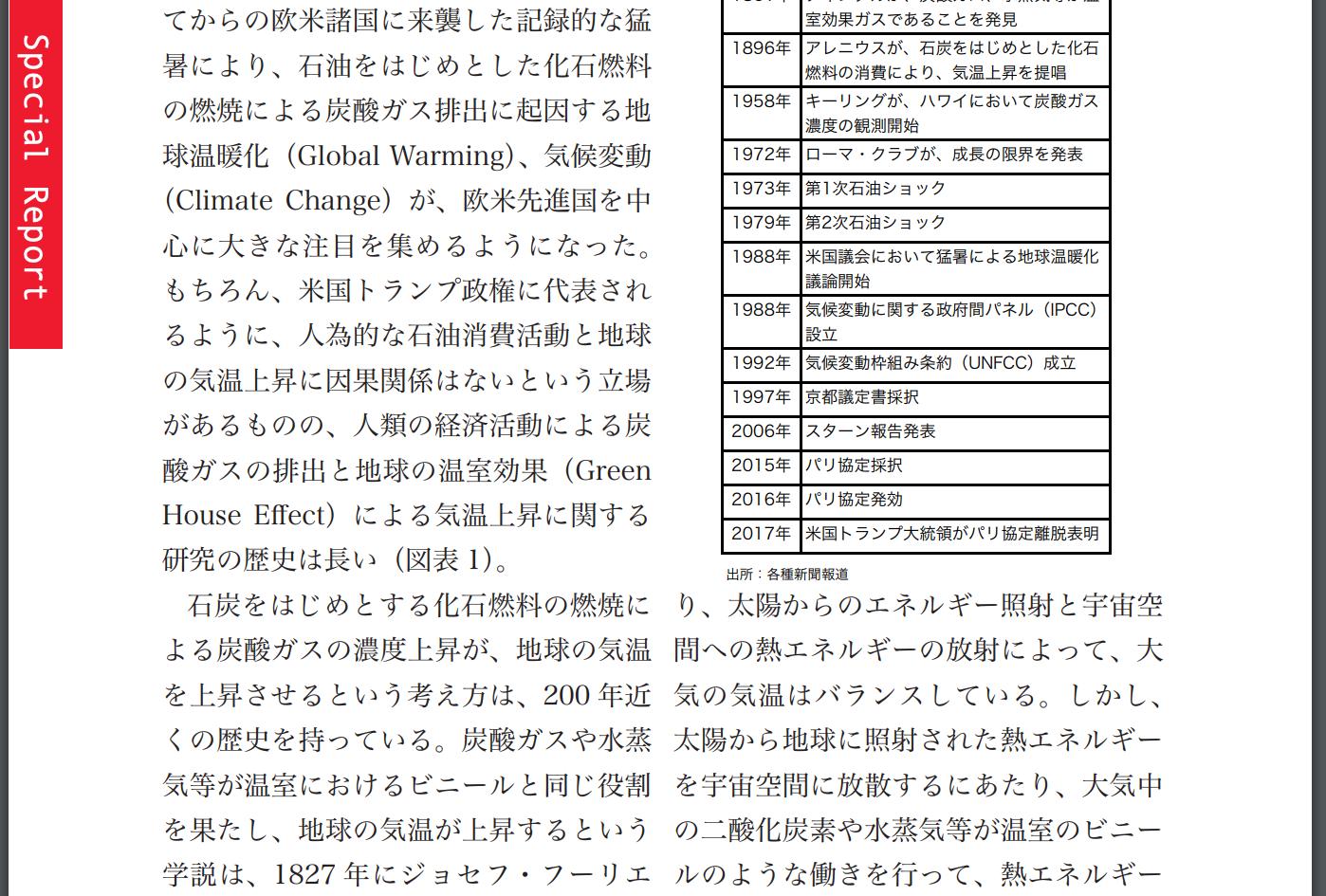 週刊オイル・リポート 3ページ