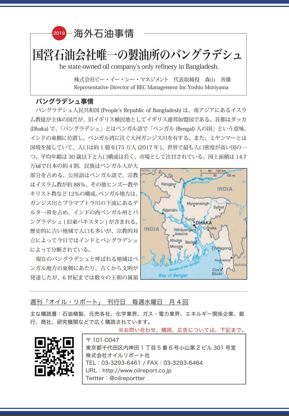 週刊オイル・リポート 5ページ