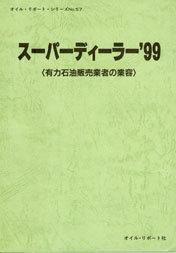 スーパーディーラー99 (有力石油販売業者の業容)