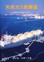 天然ガス新展望