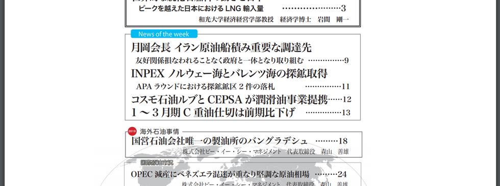 週刊オイル・リポート表紙