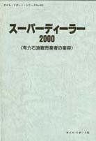 スーパーディーラー2000(有力石油販売業者の業容)