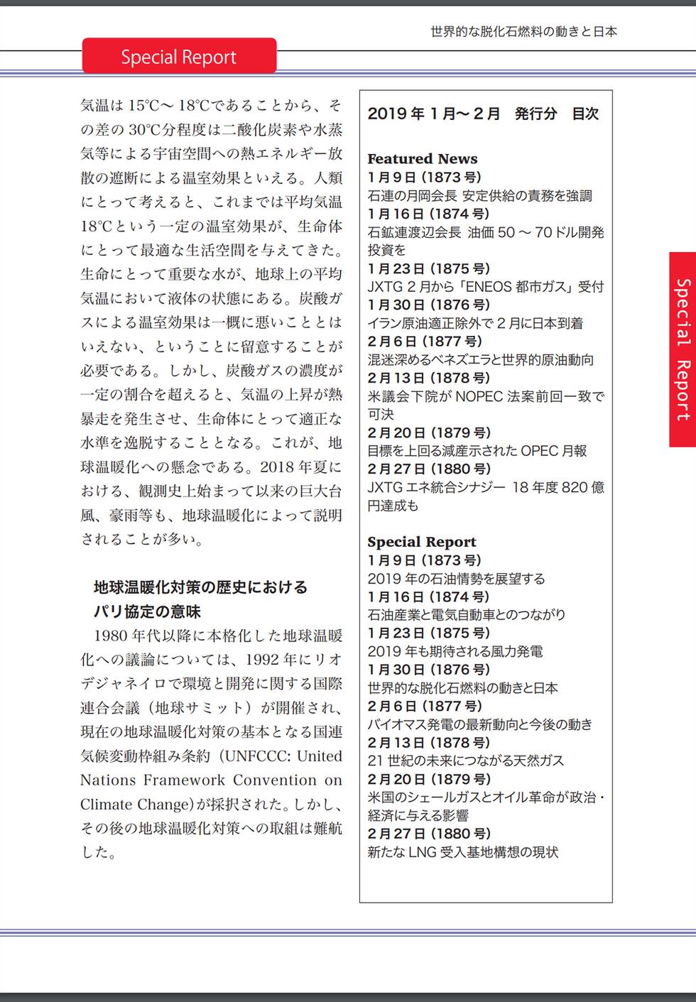 週刊オイル・リポート 4ページ