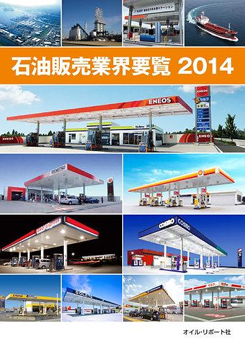 石油販売業界要覧2014
