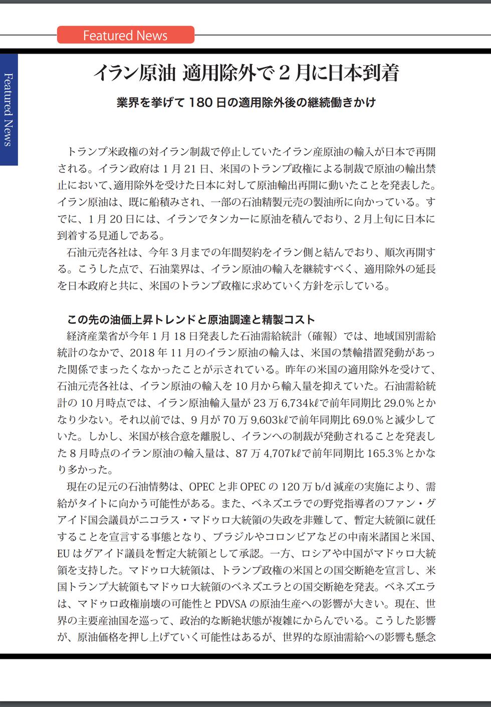 週刊オイル・リポート 1ページ