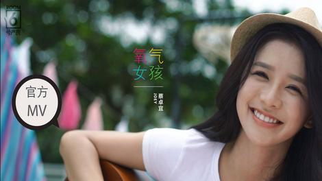 氧气女孩 Joey Chua Music Video