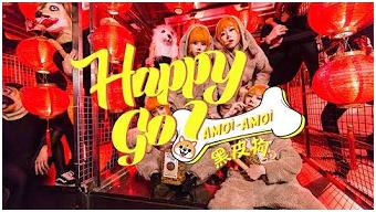 Happy Go - AMOi-AMOi Music Video