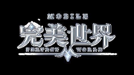 完美世界 Perfect World Mobile Commercial