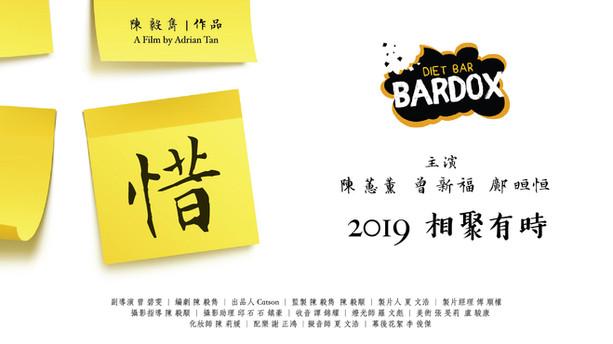 "BARDOX CNY Shortfilm ""惜"""