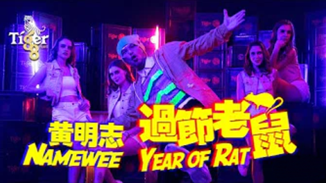 Year of Rat Music Video by Namewee