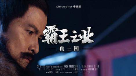 Rise of Dynasty Short Film