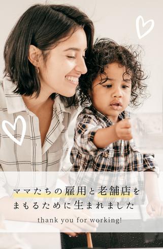 ママと老舗店.png