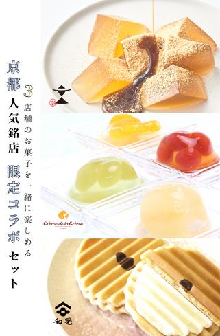 京都人気銘店コラボセット.png