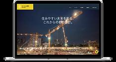 建設業モックアップ.png