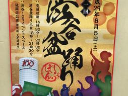 Shibuya bonodori