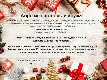 Ceder поздравляет с Новым 2021 Годом и Рождественскими праздниками!